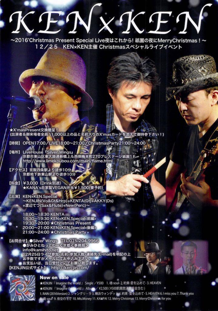 161225_kenjin