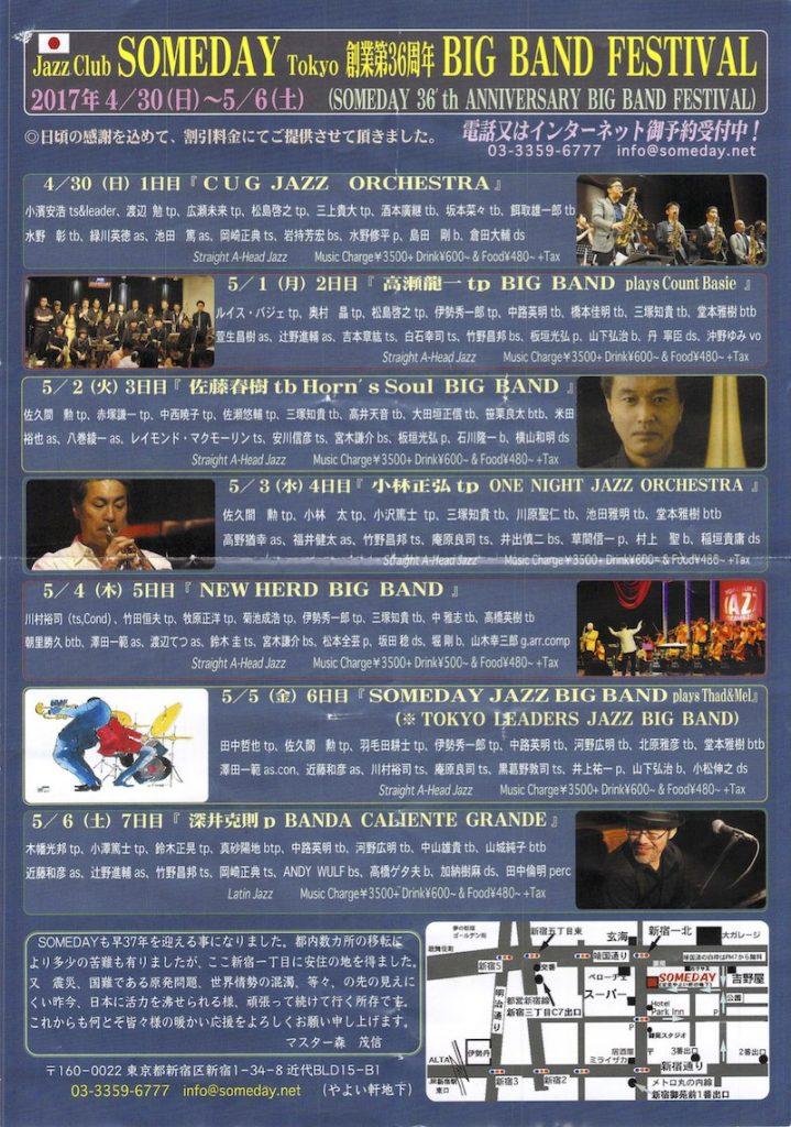 2017年5月 Someday 創業第36周年 Big Band Festival