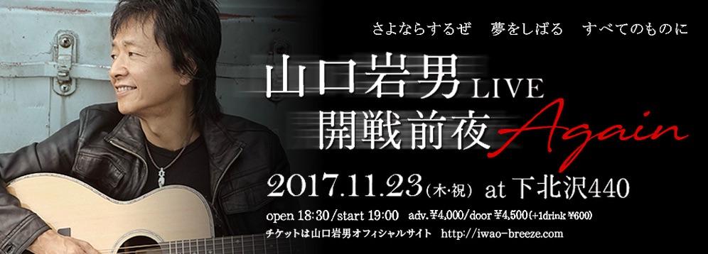 Iwao Yamaguchi web