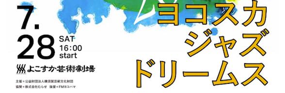 Yokosuka_jazz_2018_588px