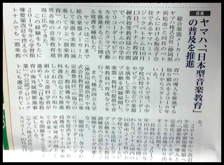 ヤマハベトナム新聞切り抜き